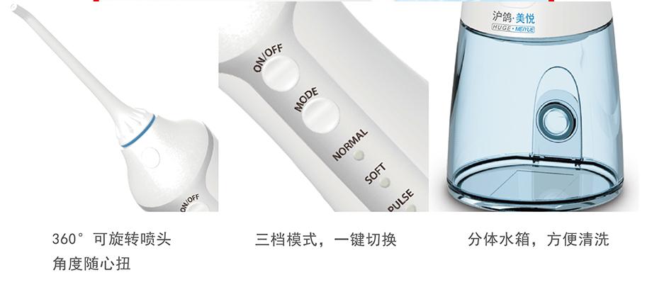 沪鸽美悦®便携式智能冲牙器